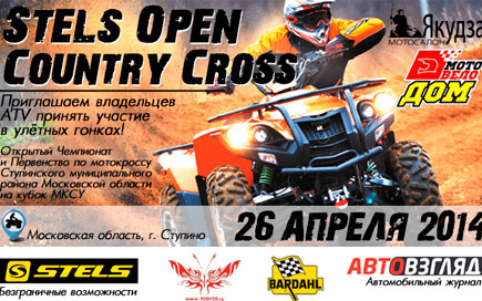 Stels Open Country Cross 2014